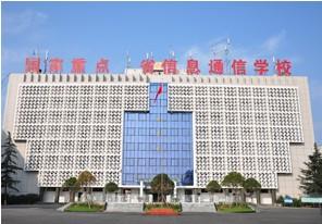 四川省信息通信学校
