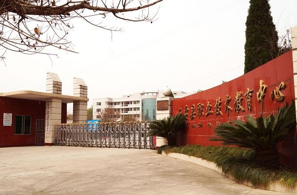 四川省三台县刘营职业高级中学校
