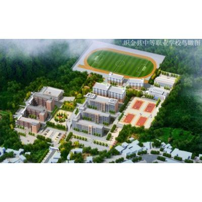织金县中等职业学校