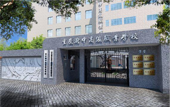 重庆渝中高级职业学校