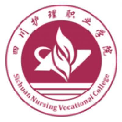 四川护理学院
