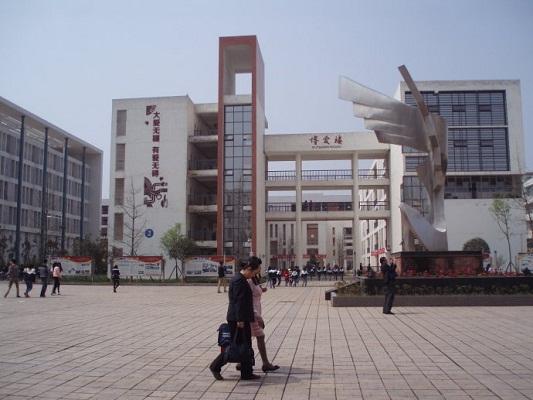 四川省仁寿县第二高级职业中学