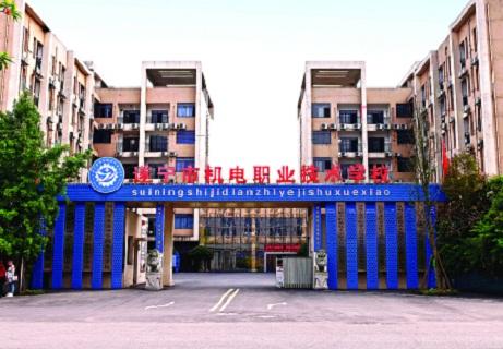 遂宁市机电职业技术学校