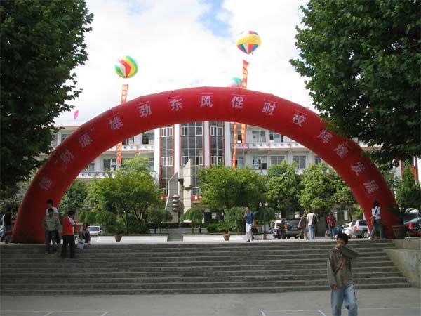 毕节市财贸学校