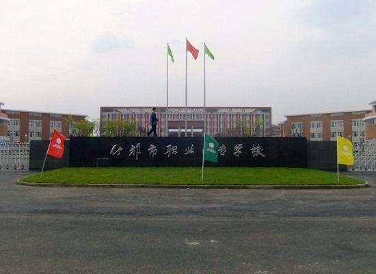 四川省什邡市职业中专学校