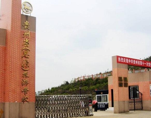 贵州省旅游学校