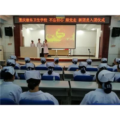 重庆渝东卫生学校