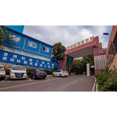 贵州铁路技师学院(贵阳铁路高级技工学校)